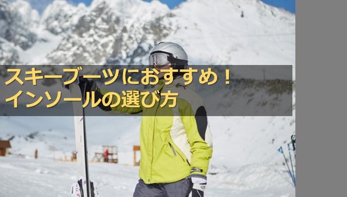 スキーブーツに最適なインソール5選