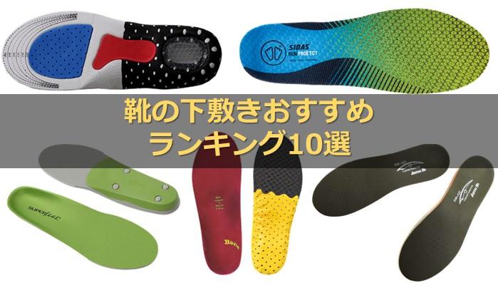 【2020年最新版】靴の下敷きおすすめランキング10選
