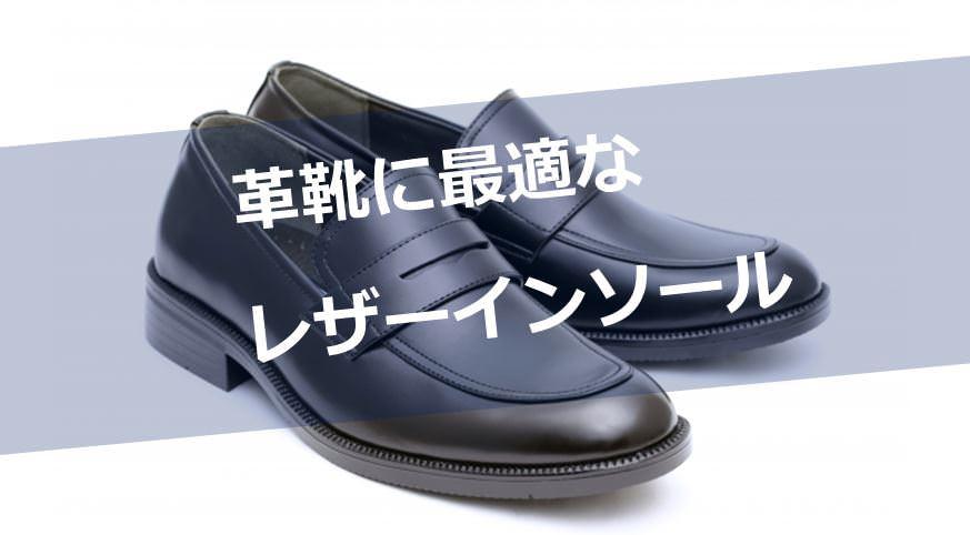 革靴におすすめ!本革のレザーインソール4選