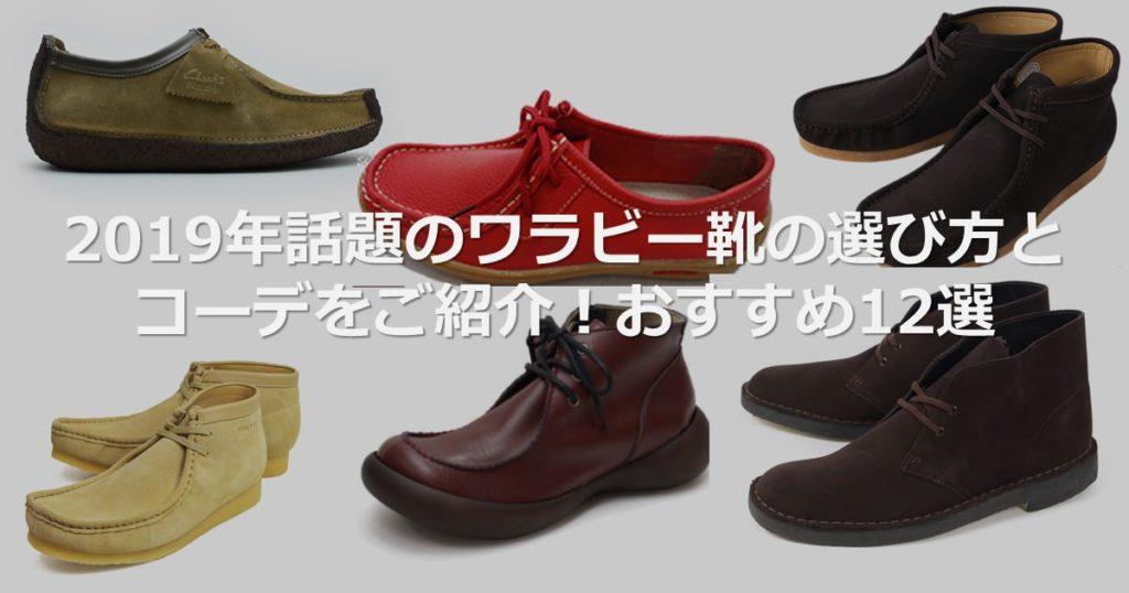 2020年話題のワラビー靴の選び方とコーデをご紹介!おすすめ12選