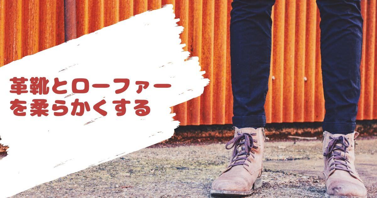 革靴とローファーを柔らかくして快適にする方法4選