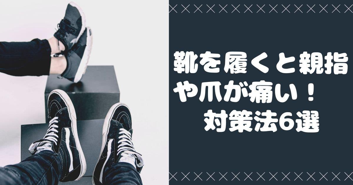 靴を履くと親指や爪が痛い方におすすめ!改善方法6選