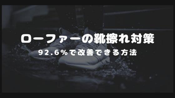 ローファーの靴擦れの92.6%は対策可能!かかとや親指の靴擦れ対策法