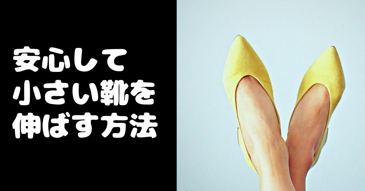 安心して小さい靴を伸ばす方法5選