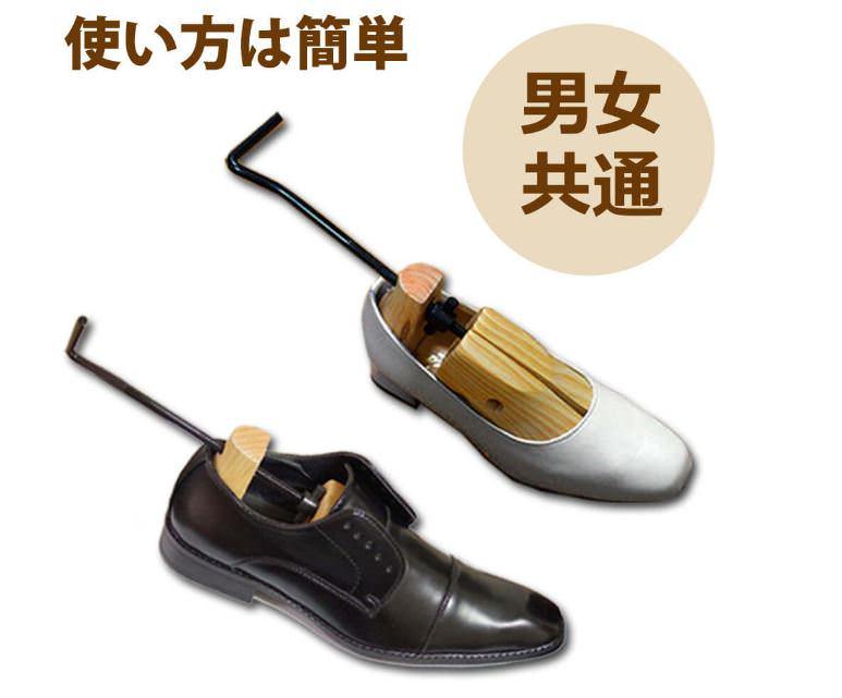 シューズフィッターできつい靴を伸ばす