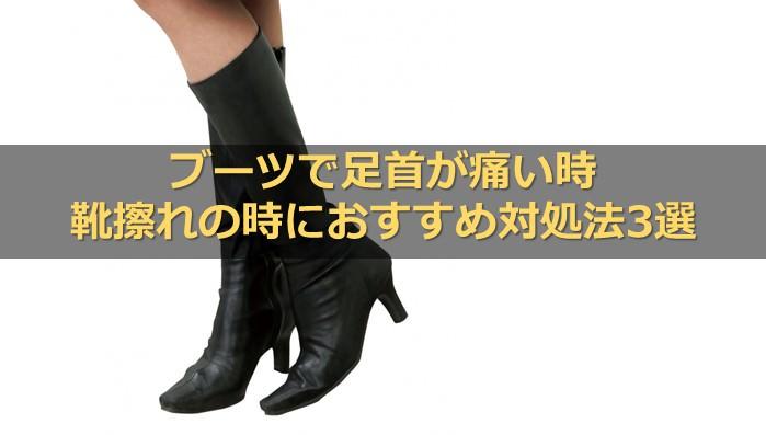 ブーツで足首が痛い時や靴擦れの時におすすめ対処法3選