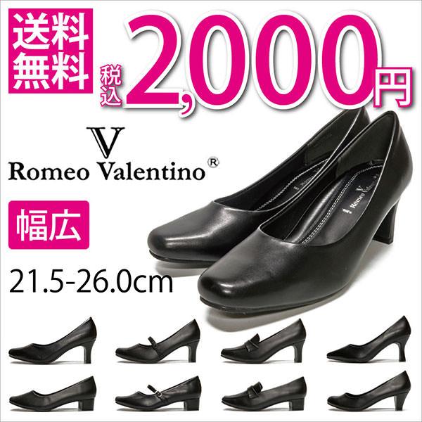 1足2000円!レディースにおすすめの革靴