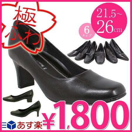 1足1800円!スーツにおすすめのレディース靴