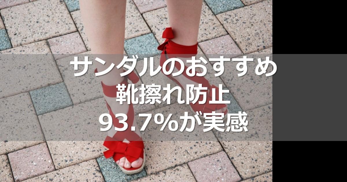 93.7%の人実感!サンダルのおすすめ靴擦れ防止方法がすごい!