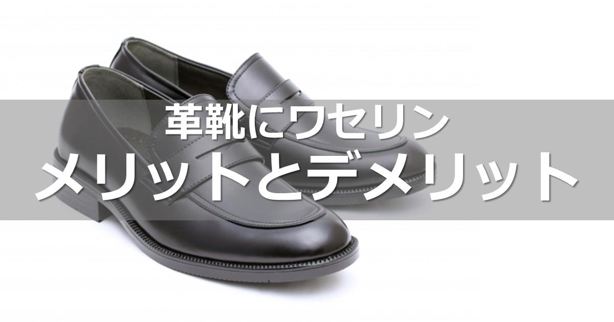 防水のために革靴にワセリンを塗るのは?ワセリンのメリットとデメリット
