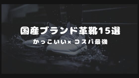 【2020年最新レビュー】国産のブランド革靴15選-かっこよくてコスパがいい!