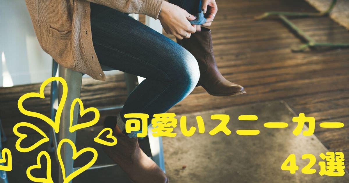 【2020年最新版】かわいい♡レディースに人気!おしゃれな女性スニーカーランキング42選
