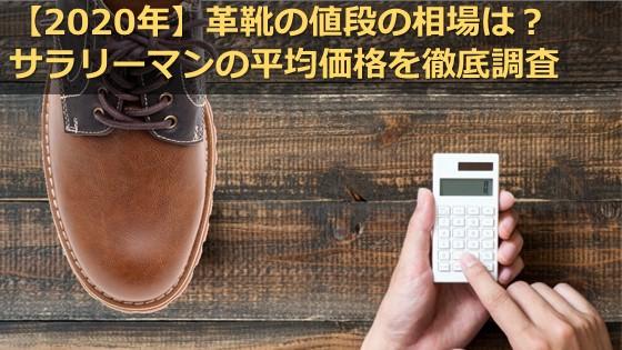 【2021年】革靴の値段の相場は?サラリーマンの平均価格を徹底調査