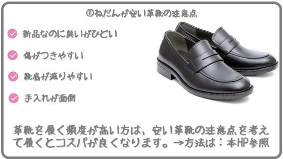 革靴の値段が安いものは注意