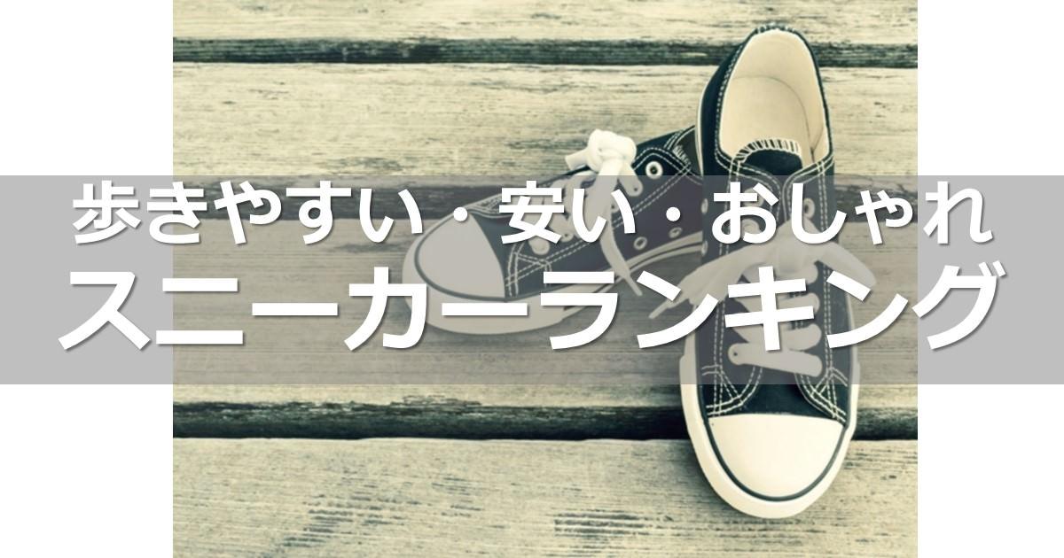 履きやすい!歩きやすい!安い!おしゃれなスニーカーランキング20選