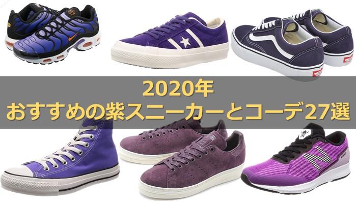 2020年おすすめの紫スニーカーとコーデ27選