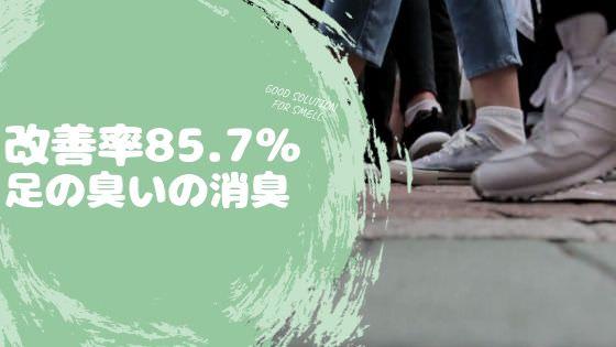 85.7%が足の臭いの消臭を実感!おすすめのインソールランキング8選