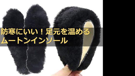 防寒最強!おすすめのムートンインソール5選-コスパ・評判がいい!