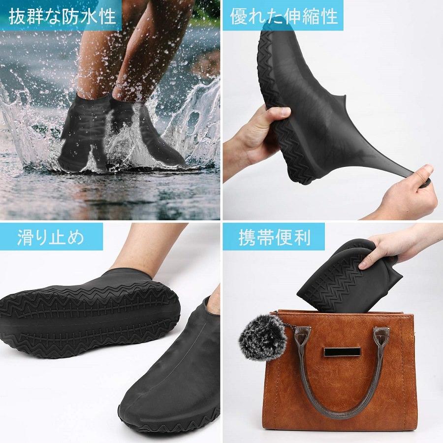 レインコートを着ても靴が濡れるのはしょうがない!?そんな方におすすめ!