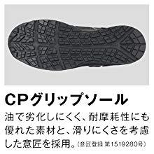 油でも滑りにくい!アシックスの安全靴FCP102のアウトソール