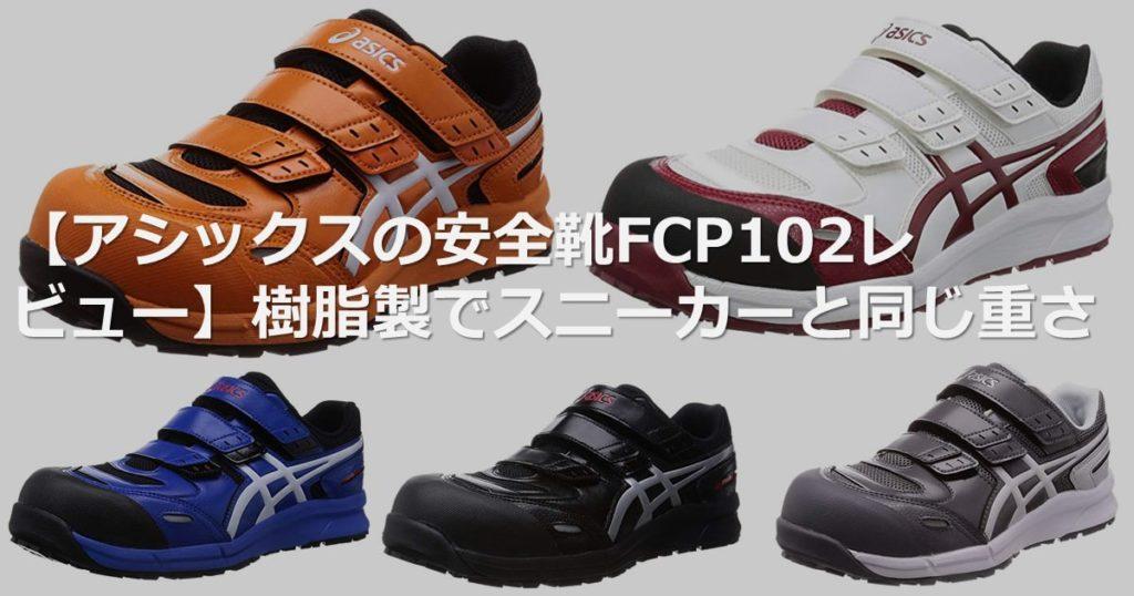 【アシックスの安全靴FCP102レビュー】樹脂製でスニーカーと同じ重さ