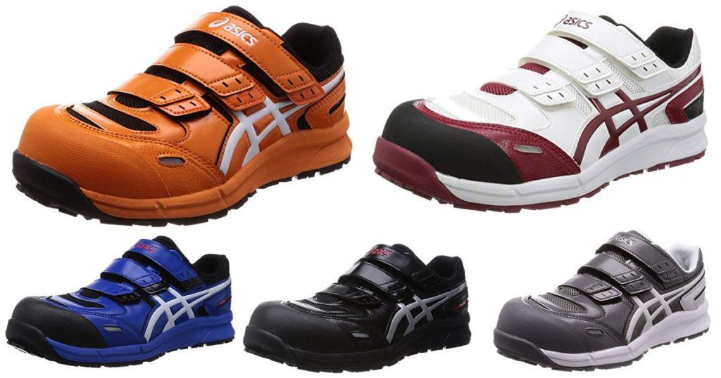 アシックスの安全靴FCP102はかっこいいデザインも!全部で5種類