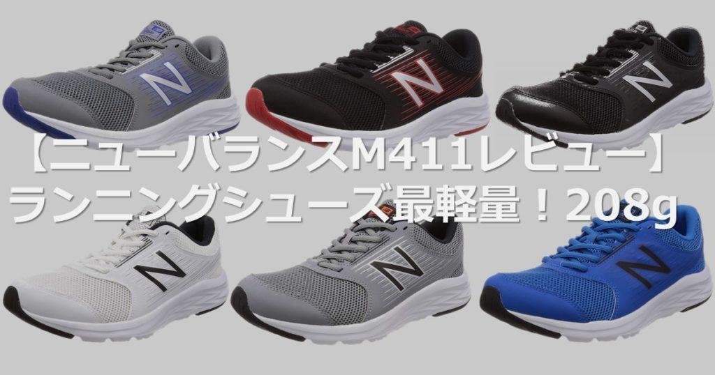 【ニューバランスM411レビュー】ランニングシューズ最軽量!208g