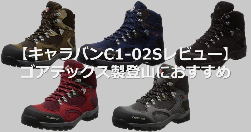 【キャラバンC1-02Sレビュー】ゴアテックス製登山におすすめ