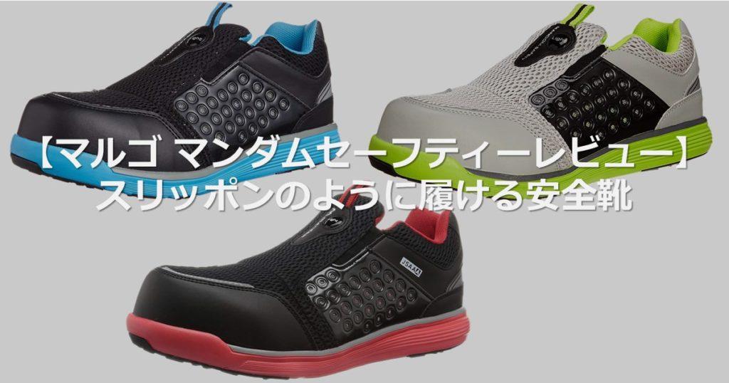 【マルゴ マンダムセーフティーレビュー】スリッポンのように履ける安全靴