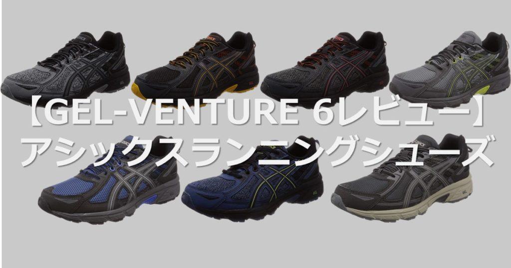 【GEL-VENTURE 6レビュー】アシックスランニングシューズ