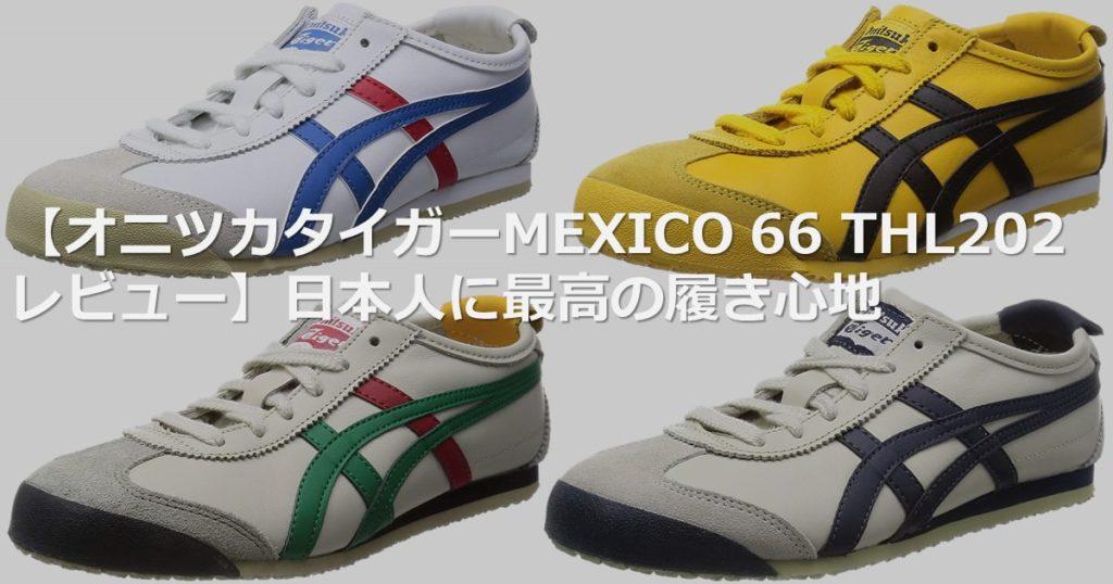 【オニツカタイガーMEXICO 66 THL202レビュー】日本人に最高の履き心地