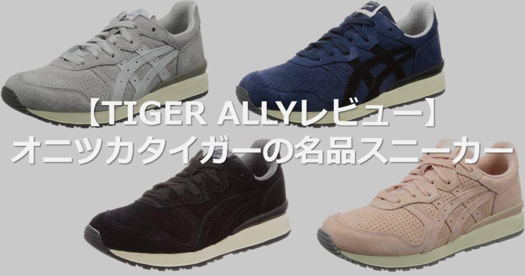 【TIGER ALLYレビュー】オニツカタイガーの名品スニーカー