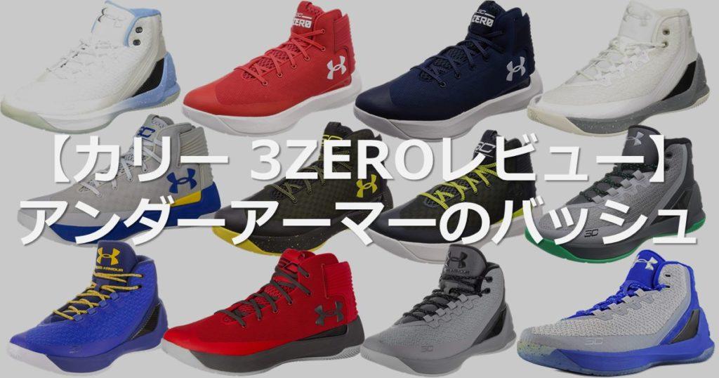 【カリー 3ZEROレビュー】アンダーアーマーのバッシュ