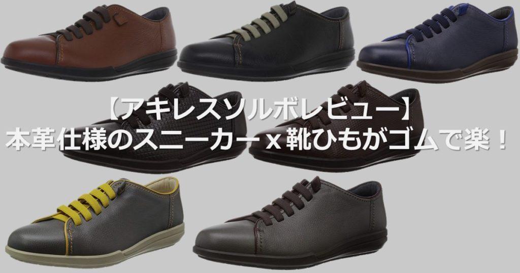 【アキレスソルボSRM 1520レビュー】本革仕様のスニーカーx靴ひもがゴムで楽!