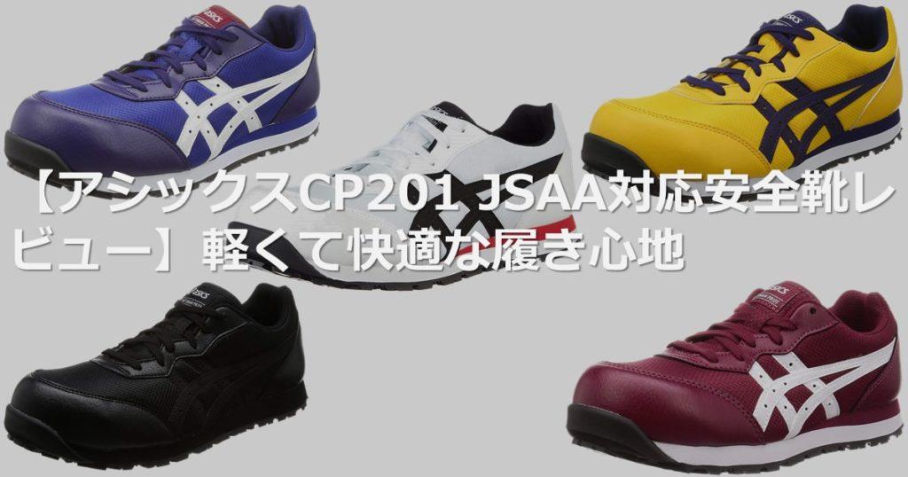 【アシックスCP201 JSAA対応安全靴レビュー】軽くて快適な履き心地