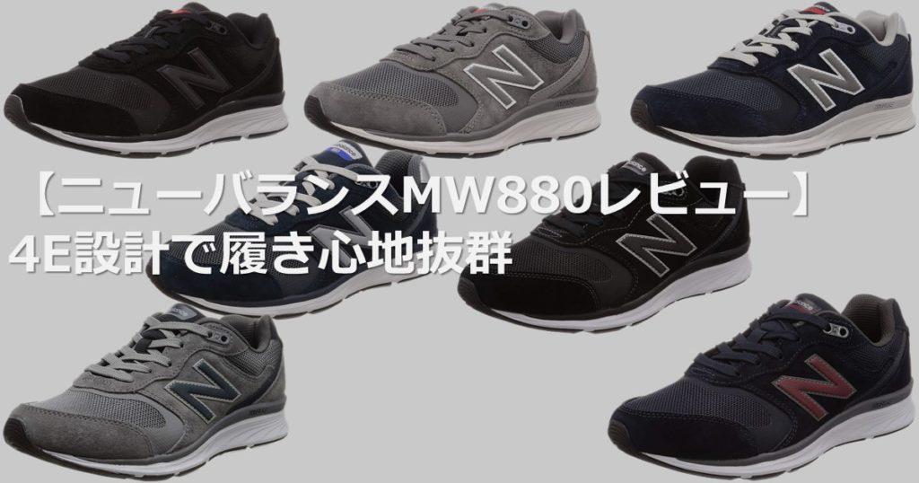 【ニューバランスMW880レビュー】4E設計で履き心地抜群