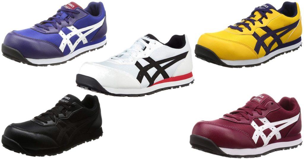 アシックスの安全靴CP201はおしゃれなデザインが魅力的