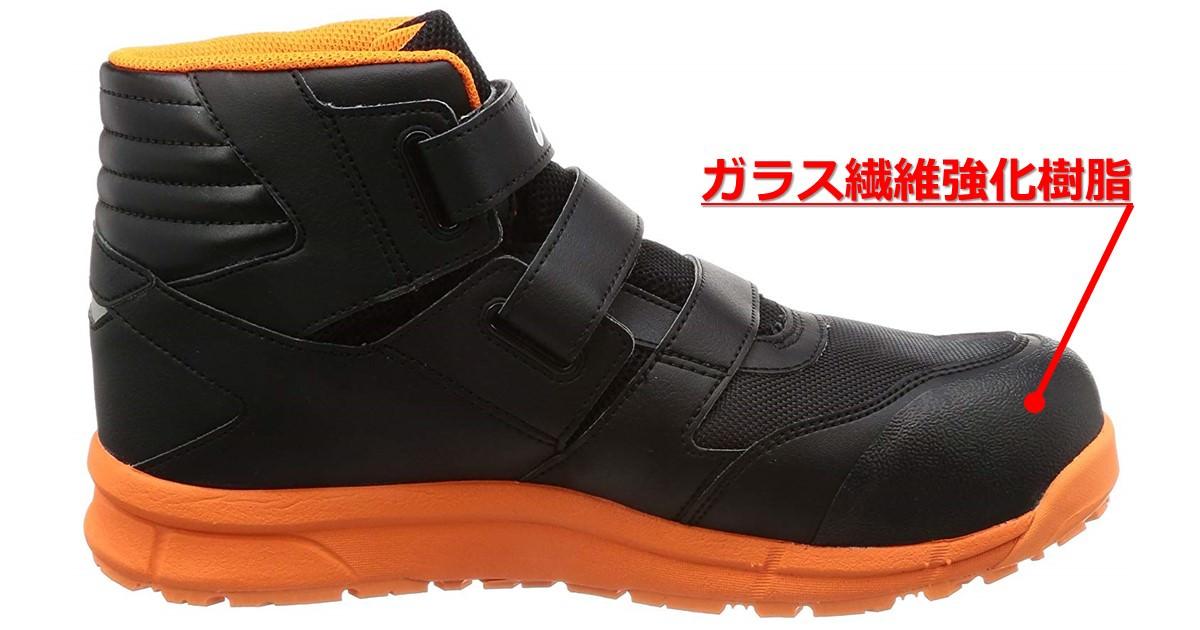 つま先を守ってくれるCP601 G-TXの安全靴