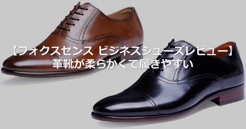 【フォクスセンスビジネスシューズレビュー】靴の製法・評判を丸裸にしてみる