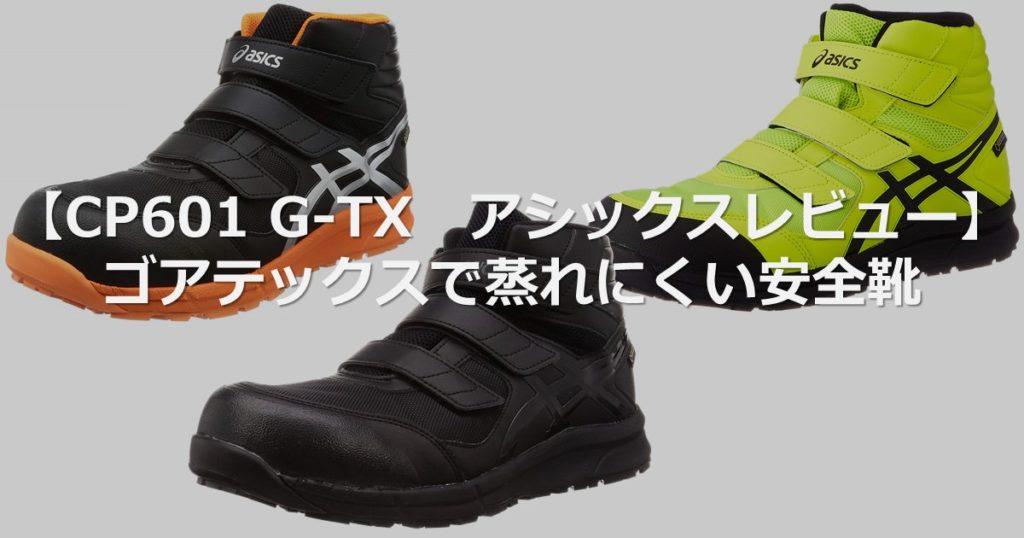 【CP601 G-TX アシックスレビュー】ゴアテックスで蒸れにくい安全靴