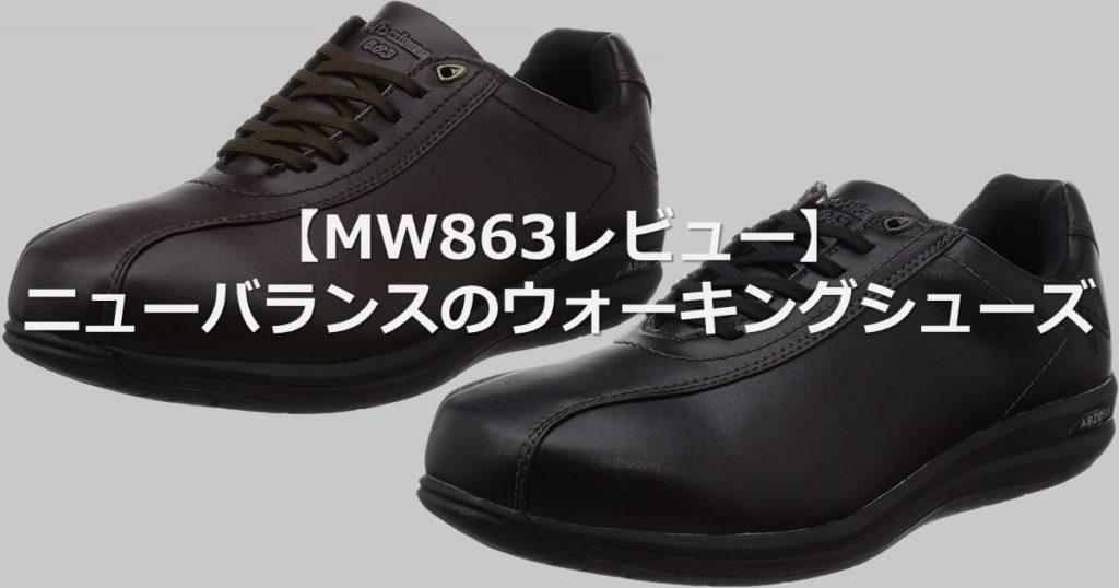 【MW863レビュー】ニューバランスのウォーキングシューズ