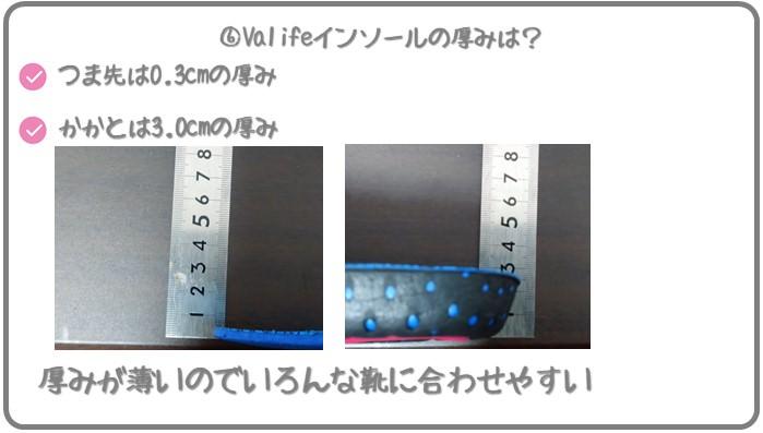 Valifeインソールの厚みは薄くてどの靴にも合いやすい