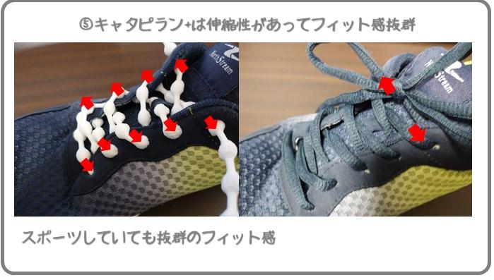 キャタピラン+と靴ひもの違い