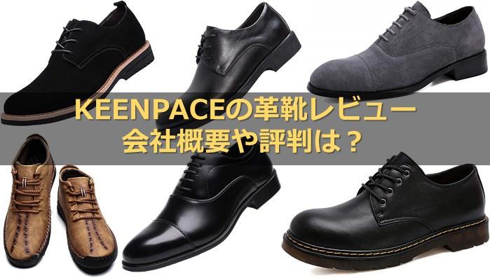 KEENPACEの革靴レビュー