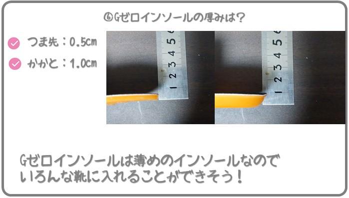 Gゼロインソールの厚みは0.5cm
