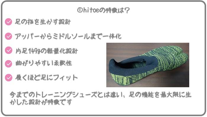 足袋型トレーニングシューズhitoeの特徴まとめ