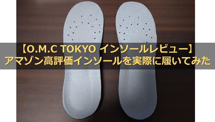 【O.M.C TOKYO インソールレビュー】アマゾン高評価インソールを実際に履いてみた