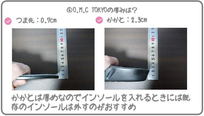 O.M.C TOKYOのインソールの厚み