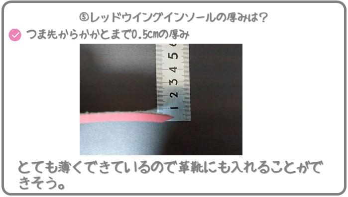 レッドウイングのフラットインソールの厚みは0.5cm
