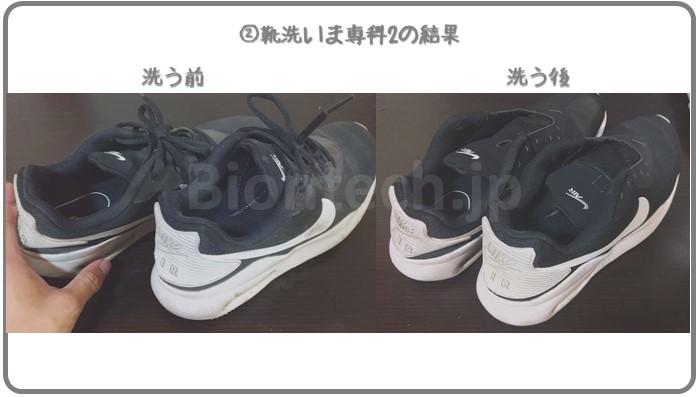 靴洗いま専科2レビュー